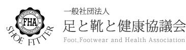 足と靴と健康競技会